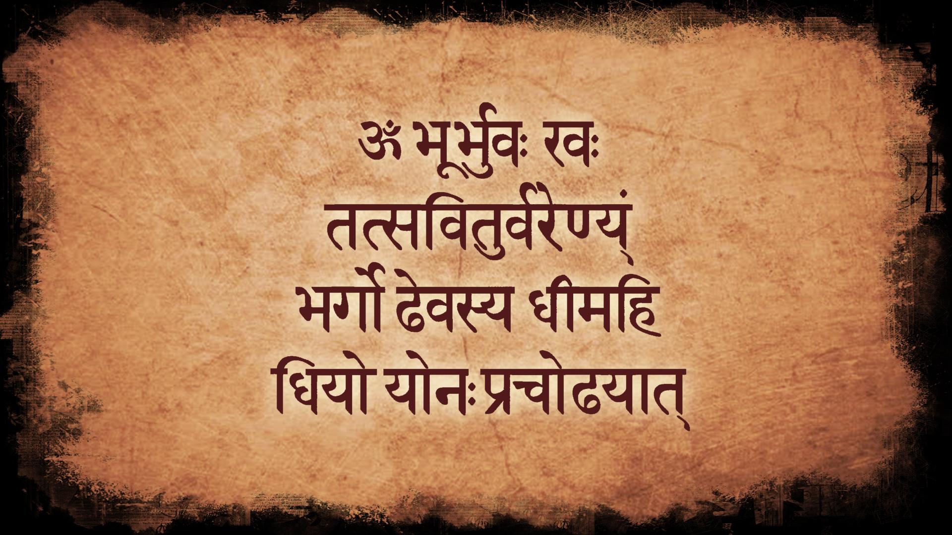 Gayatri mantra wallpaper image download