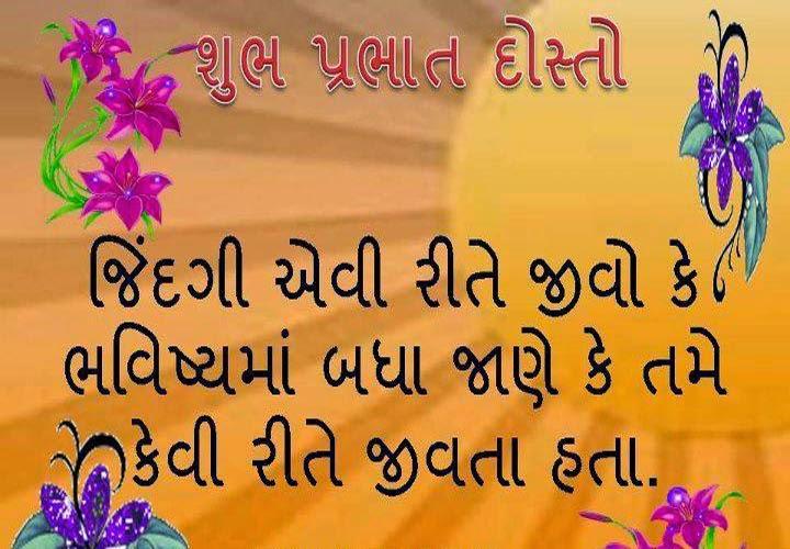 Good morning sms in gujarati bhasha