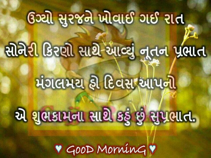 Good morning sms in gujarati language