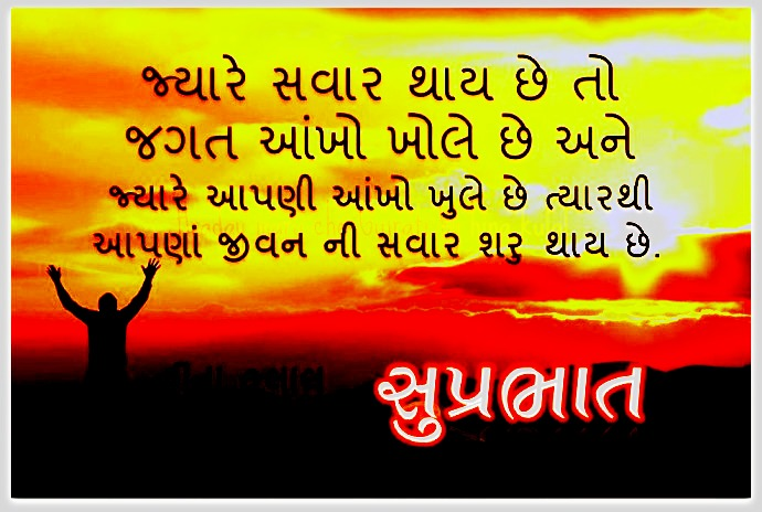 Good morning sms in gujarati with wallpaper image
