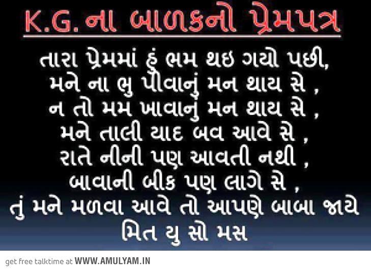 Gujarati love letter
