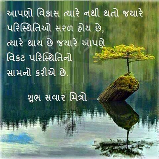 Latest Good morning sms in gujarati for whatsapp