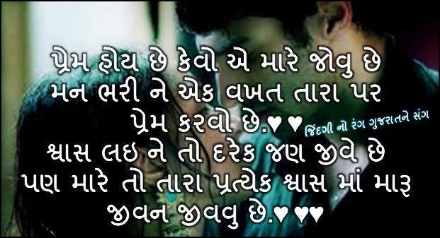 Latest Love messages in gujarati