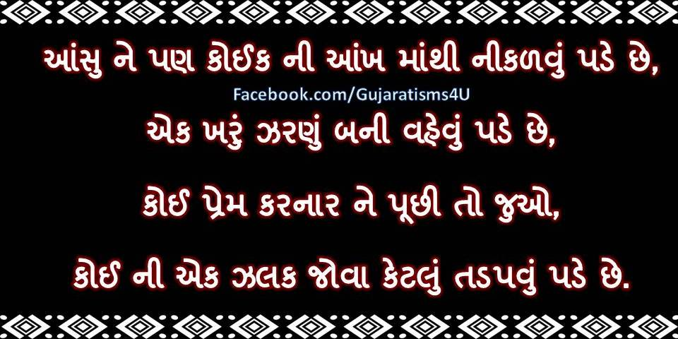 Love messages in gujarati for facebook and whatsapp