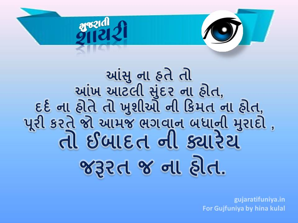 Love messages in gujarati for whatsapp