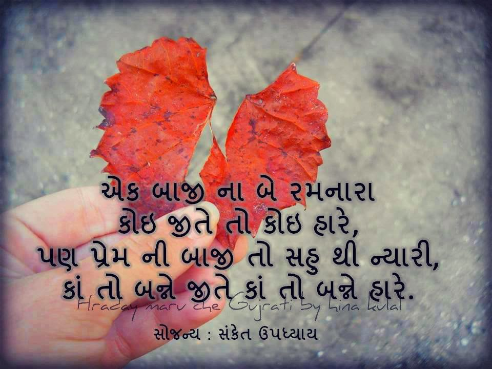 Love messages in gujarati with image