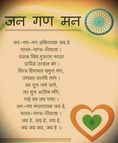National anthem in hindi images