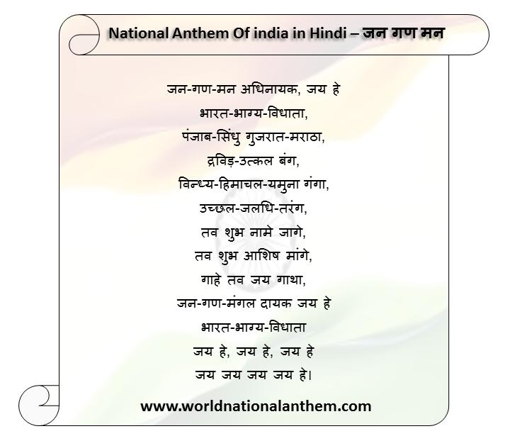 National anthem in hindi