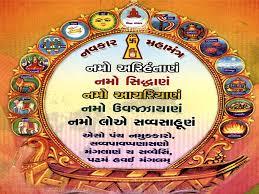 Navkar mantra image
