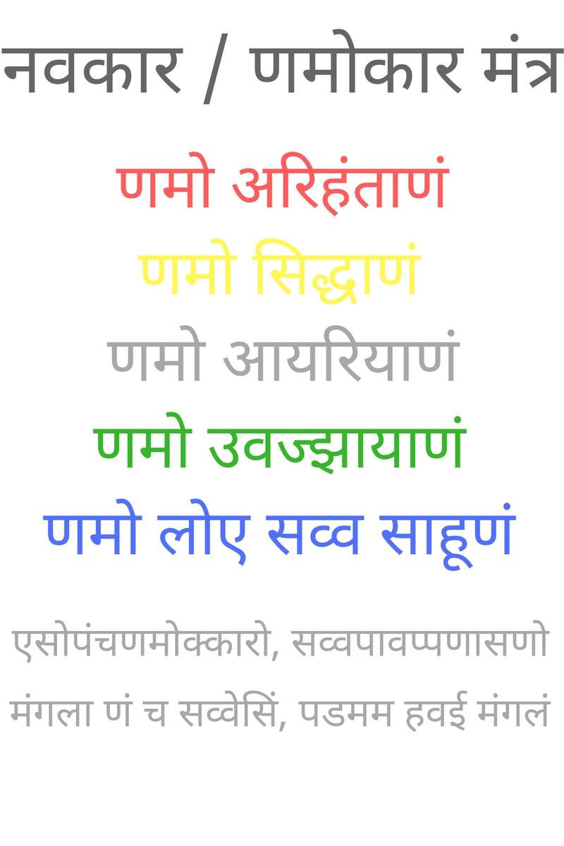 Navkar mantra poster