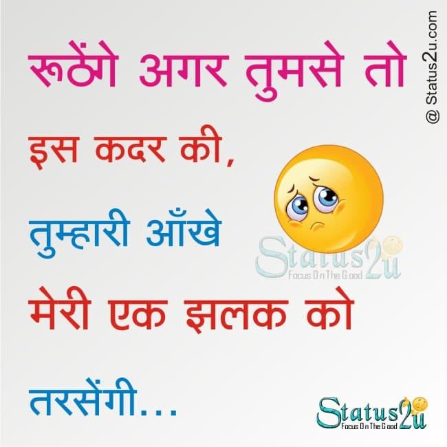 Hindi Status - Daily Dose of Entertainment