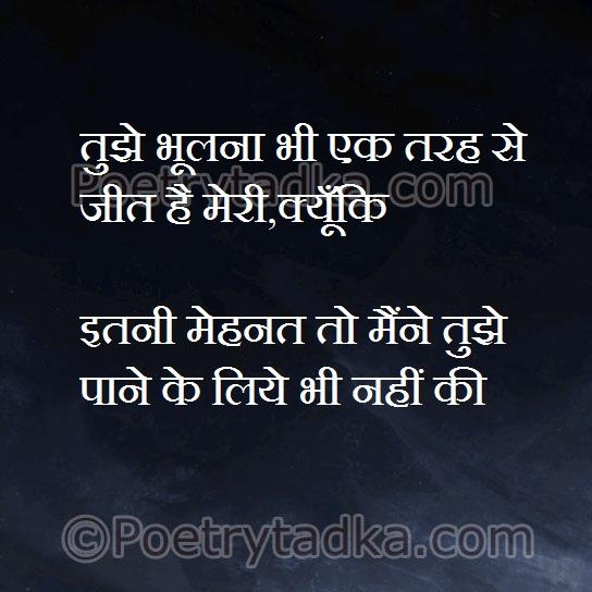 Sad Latest whatsapp status in hindi - 2020 Printable ...