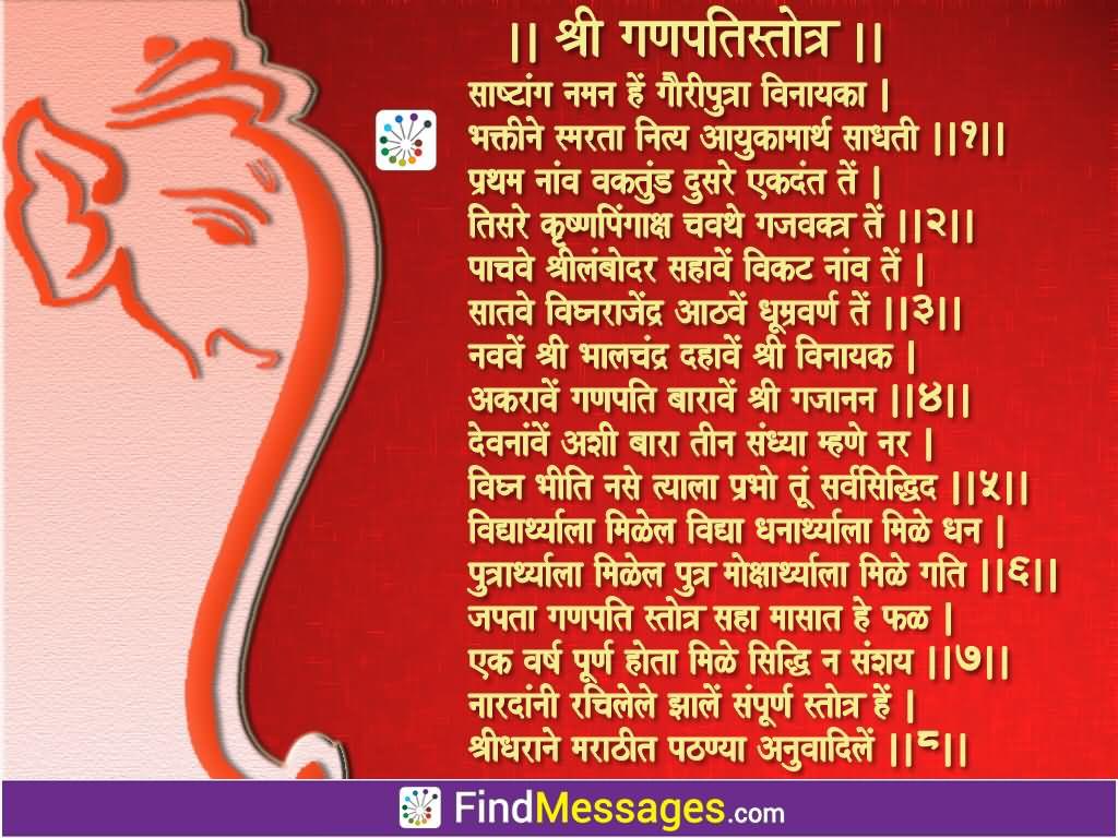 Sanskrit Ganesh mantra