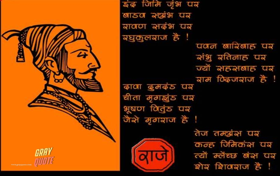 Shivaji Maharaj Photo Free Download: Shivaji Maharaj Photo Hd 2017 Download Image