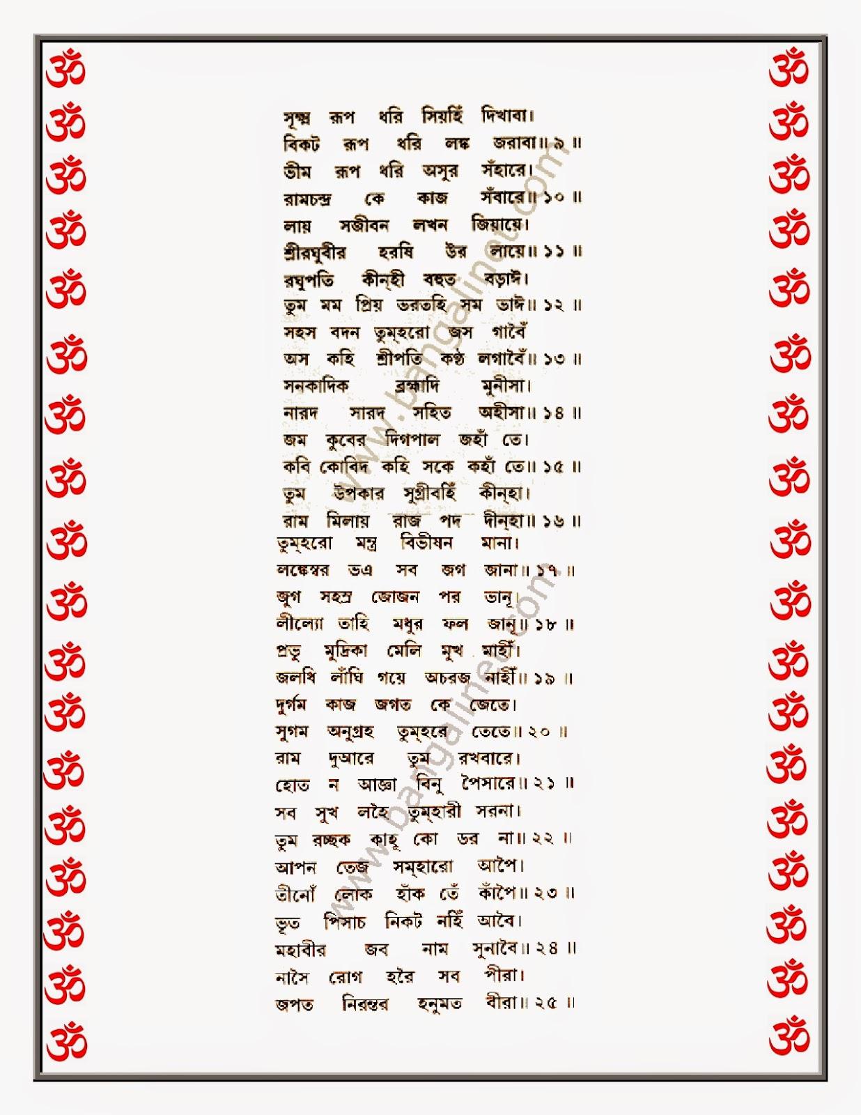 2019 Printable calendar posters images wallpapers freeOnline Hanuman chalisa in bengali language