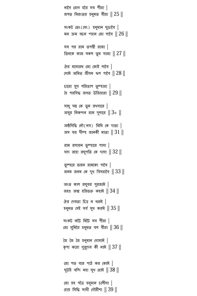 hanuman chalisa pdf free download in bengali