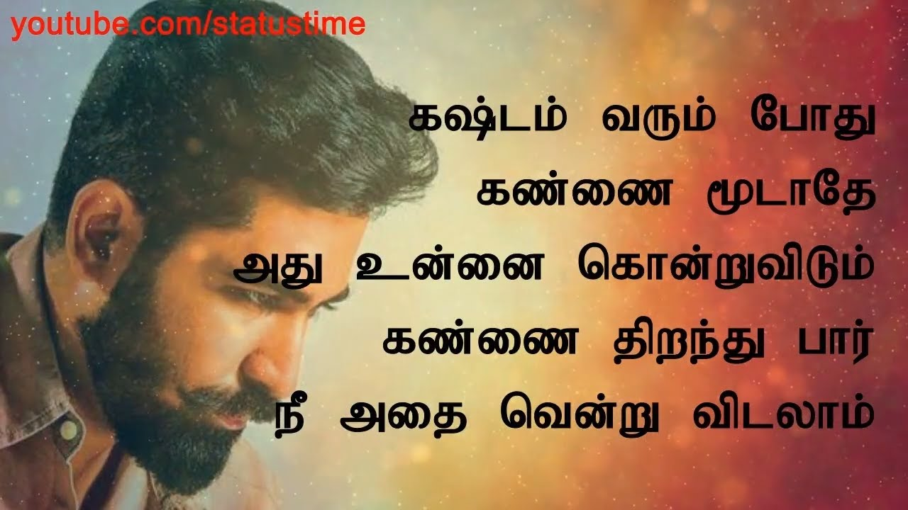 Whatsapp status tamil emotional video download